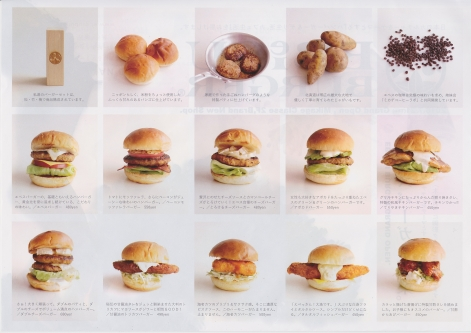 ebisu-burger.jpg