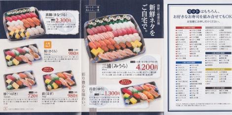 kaisen-misakiko.jpg