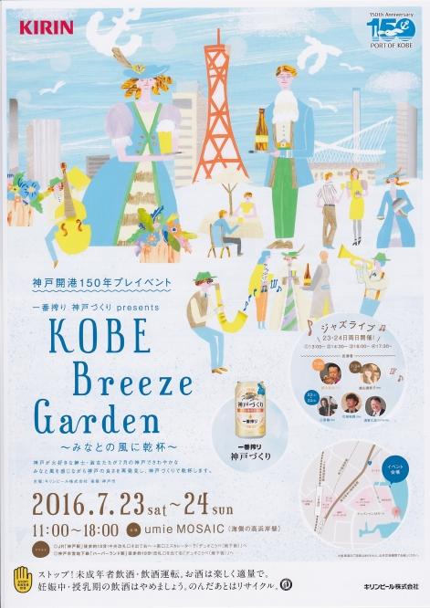 kobe-breeze-garden1.jpg