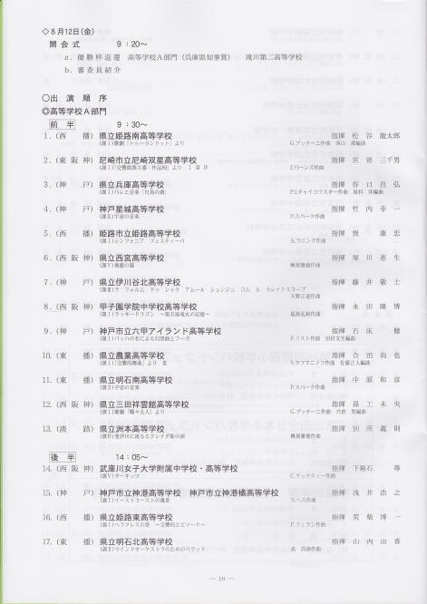 le-concours-des-instruments-a-vent-a-hyogo15.jpg