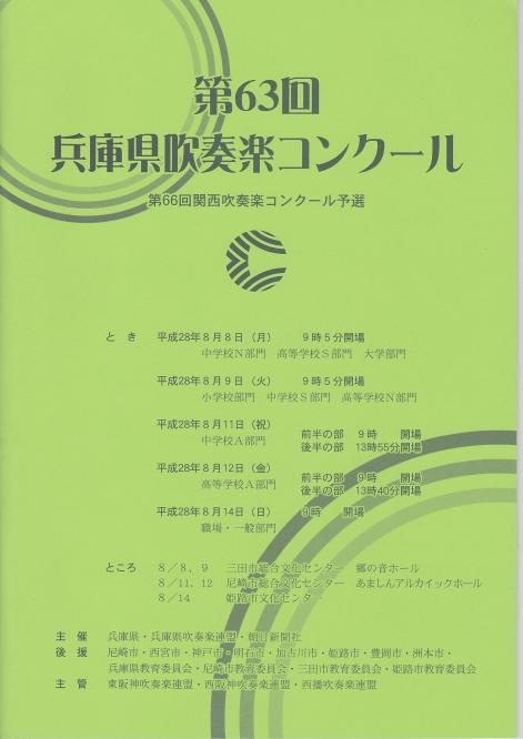 le-concours-des-instruments-a-vent-a-hyogo.jpg