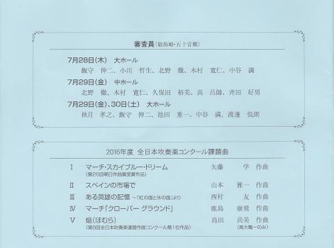 le-concours-des-instruments-a-vent-dhyogo-a-kobe1.jpg