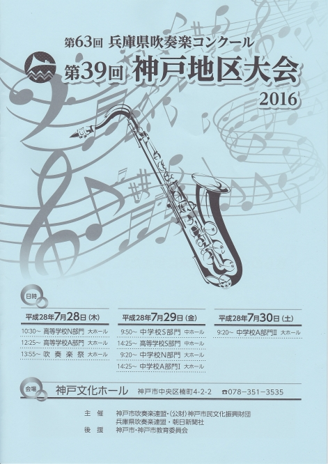 le-concours-des-instruments-a-vent-dhyogo-a-kobe.jpg