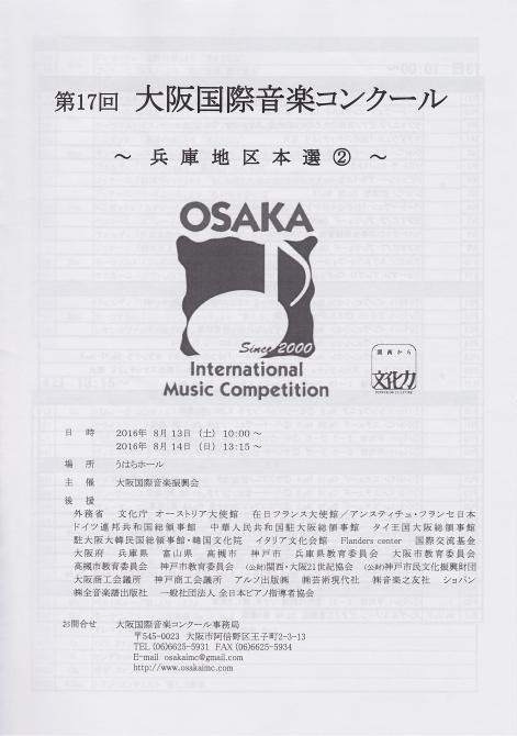 le-concours-musical-a-osaka1.jpg