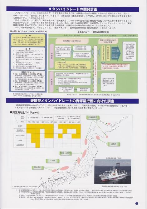 le-forum-des-ressources-oceanique-a-la-mer-japonaise2.jpg