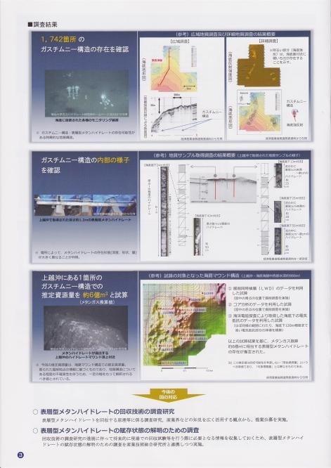 le-forum-des-ressources-oceanique-a-la-mer-japonaise3.jpg
