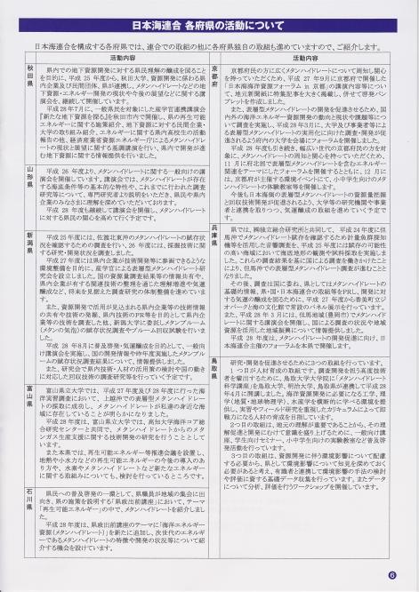le-forum-des-ressources-oceanique-a-la-mer-japonaise4.jpg