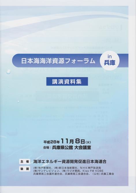 le-forum-des-ressources-oceanique-a-la-mer-japonaise.jpg