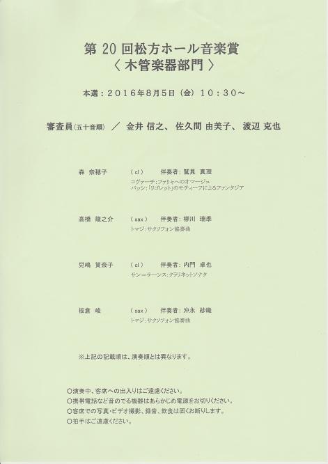 le-prix-musical-du-theatre-de-matsukata14.jpg