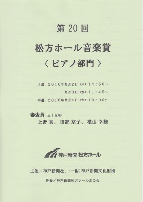 le-prix-musical-du-theatre-de-matsukata2.jpg