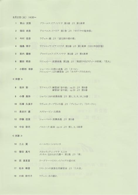 le-prix-musical-du-theatre-de-matsukata3.jpg