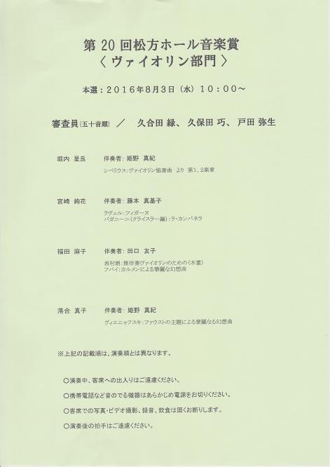 le-prix-musical-du-theatre-de-matsukata4.jpg