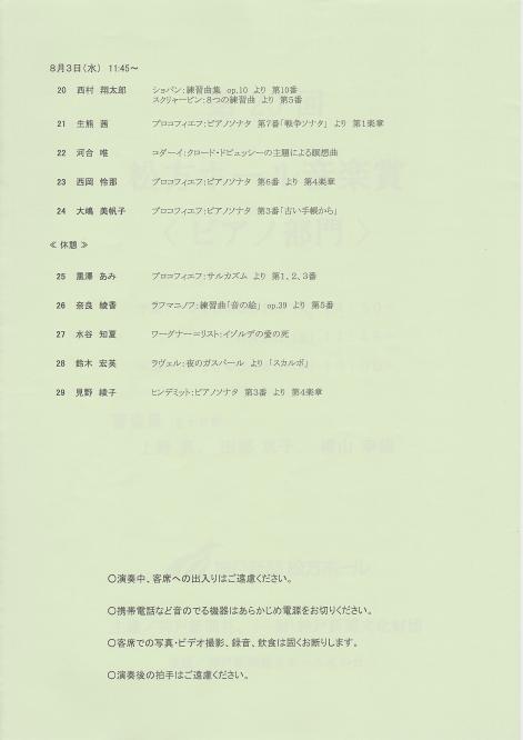 le-prix-musical-du-theatre-de-matsukata5.jpg