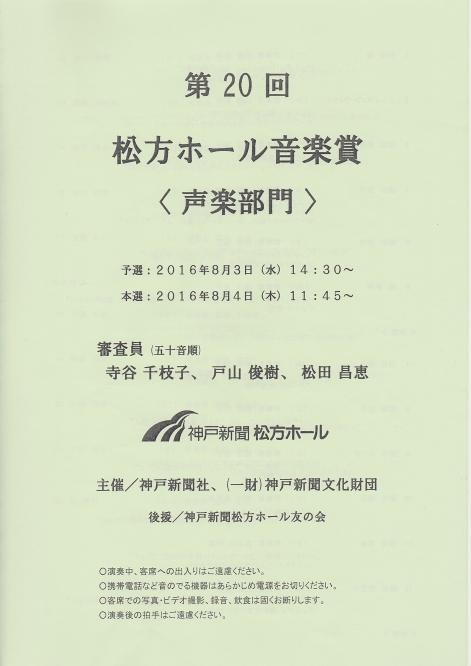 le-prix-musical-du-theatre-de-matsukata6.jpg