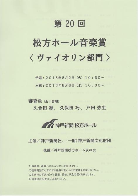 le-prix-musical-du-theatre-de-matsukata.jpg
