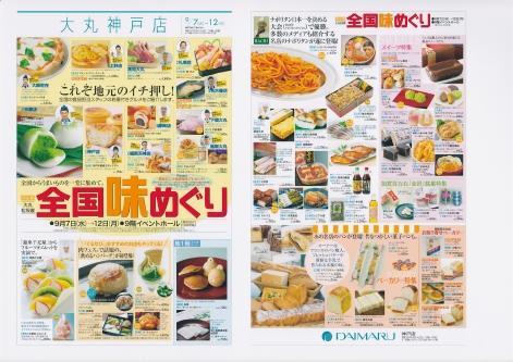 le-voyage-touristique-tout-le-japon-pour-guter.jpg