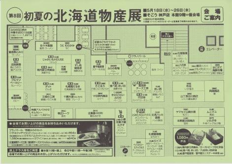 lexposition-des-produits-dhokkaido-a-lete1.jpg
