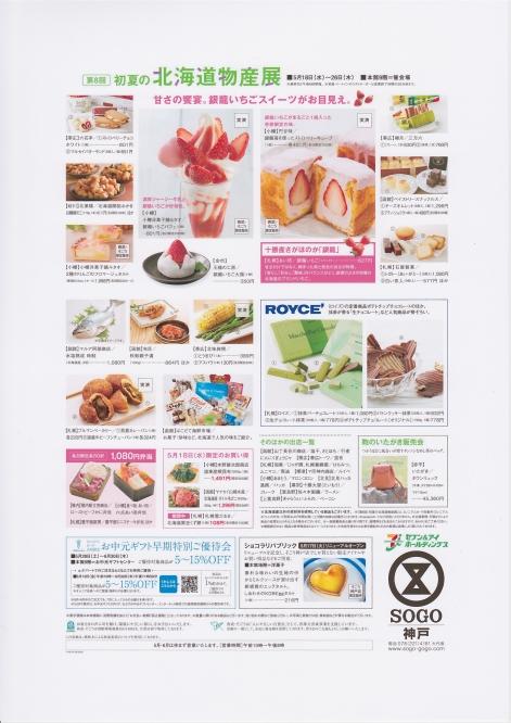 lexposition-des-produits-dhokkaido-a-lete2.jpg