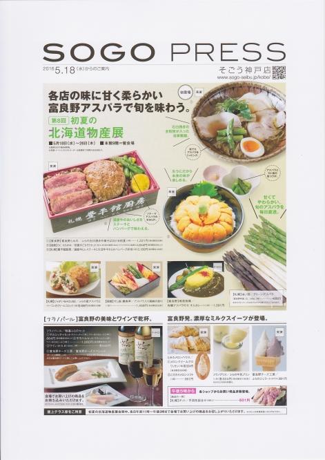 lexposition-des-produits-dhokkaido-a-lete3.jpg