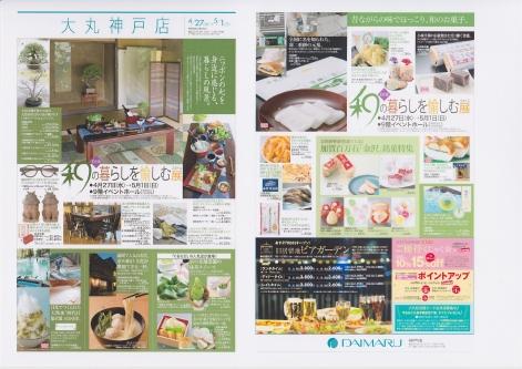 lexposition-du-style-pour-amuser-la-vie-japonaise.jpg