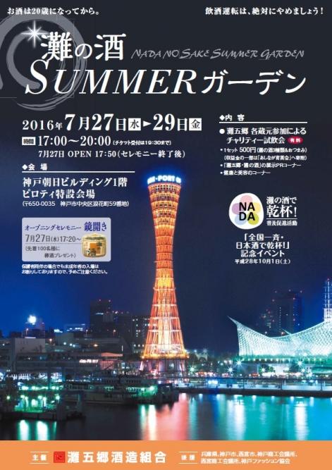 nada-no-sake-summer-garden.jpg
