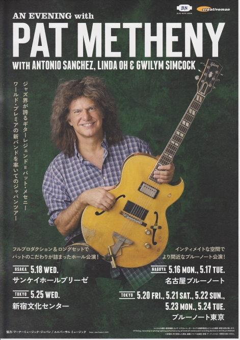 pat-metheny_20160520012149a34.jpg