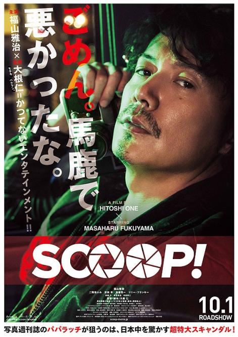 scoop_201610012315263c9.jpg