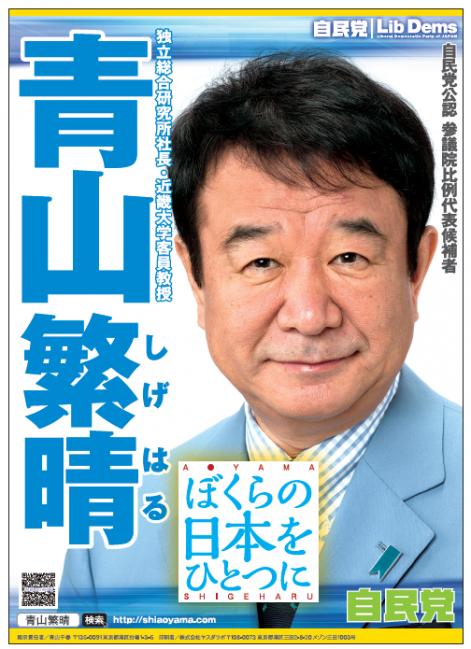 shigeharu-aoyama.png