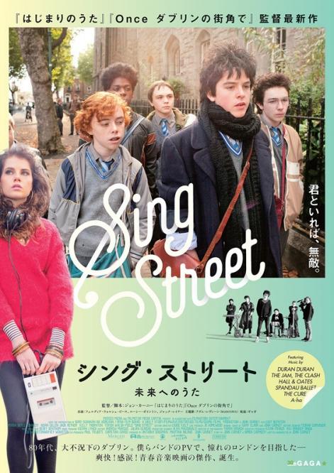 sing-street_20160715181232666.jpg