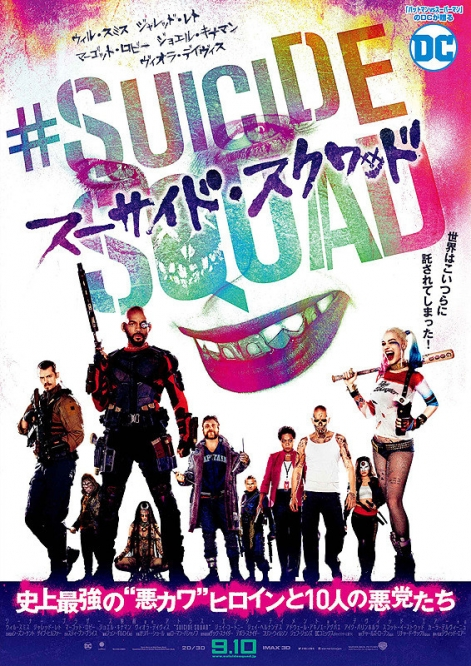 suicide-squad_2016091917132521a.jpg