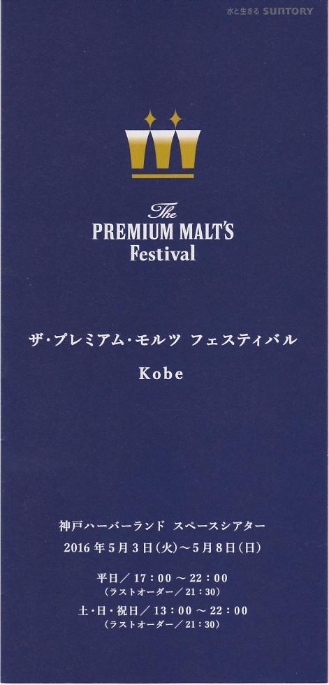 the-premium-malts-festival.jpg
