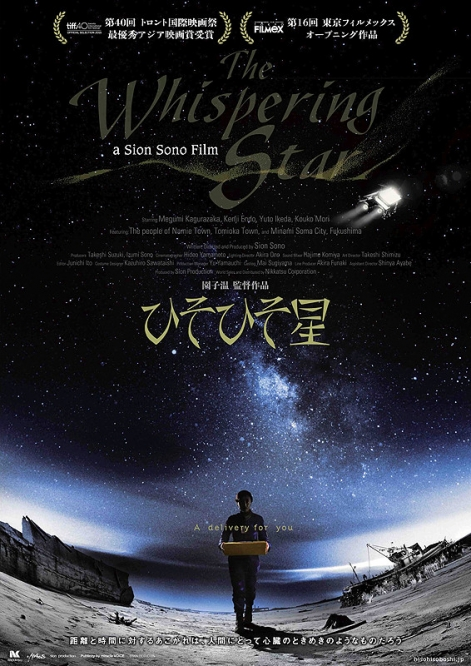 the-whispering-star_20160611193249964.jpg