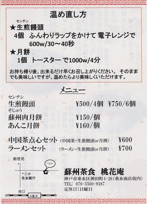 toka-an1.jpg