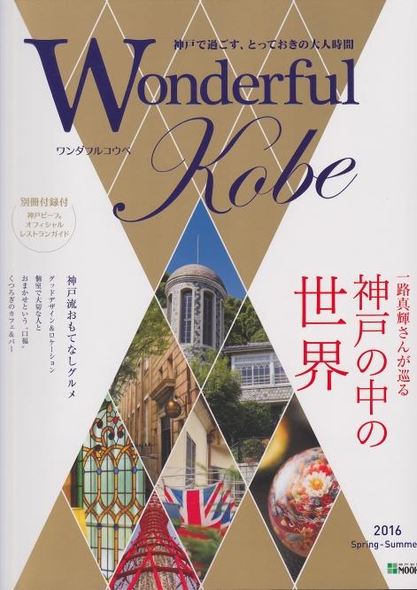 wonderful-kobe2016.jpg