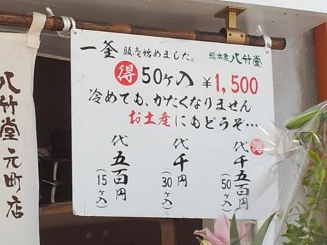 yachikudo2.jpg