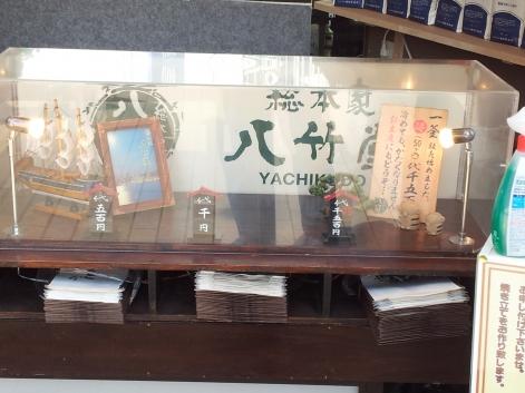 yachikudo4.jpg