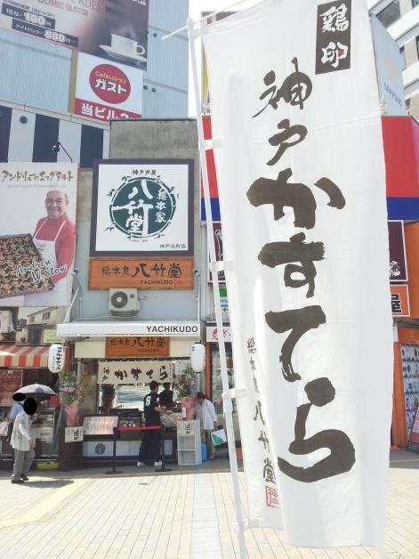 yachikudo5.jpg