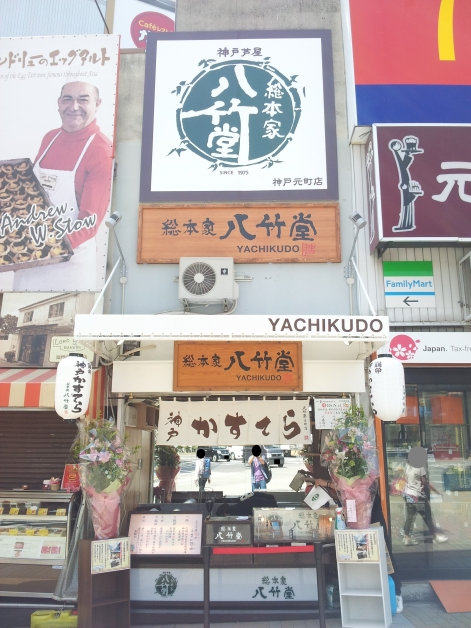 yachikudo.jpg