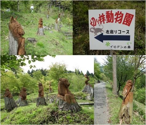 イビデン・切り株動物園