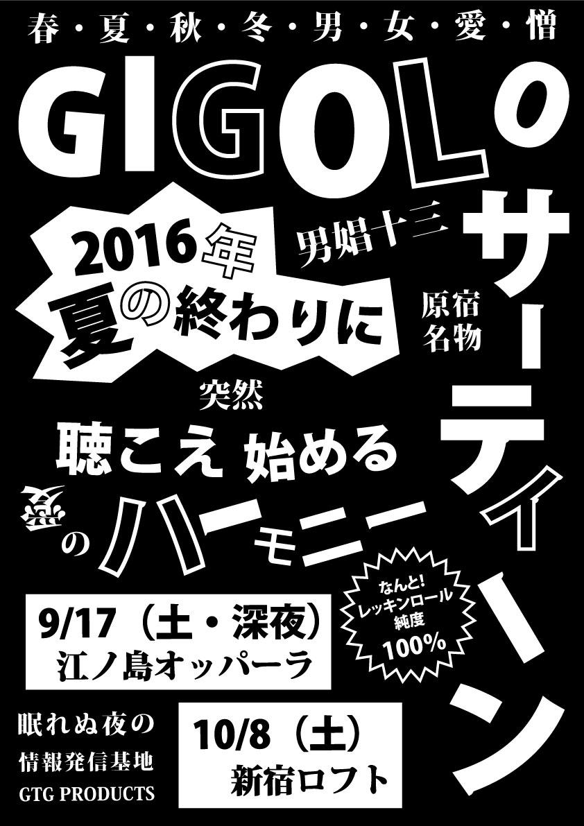 160823_gigolo13_白黒