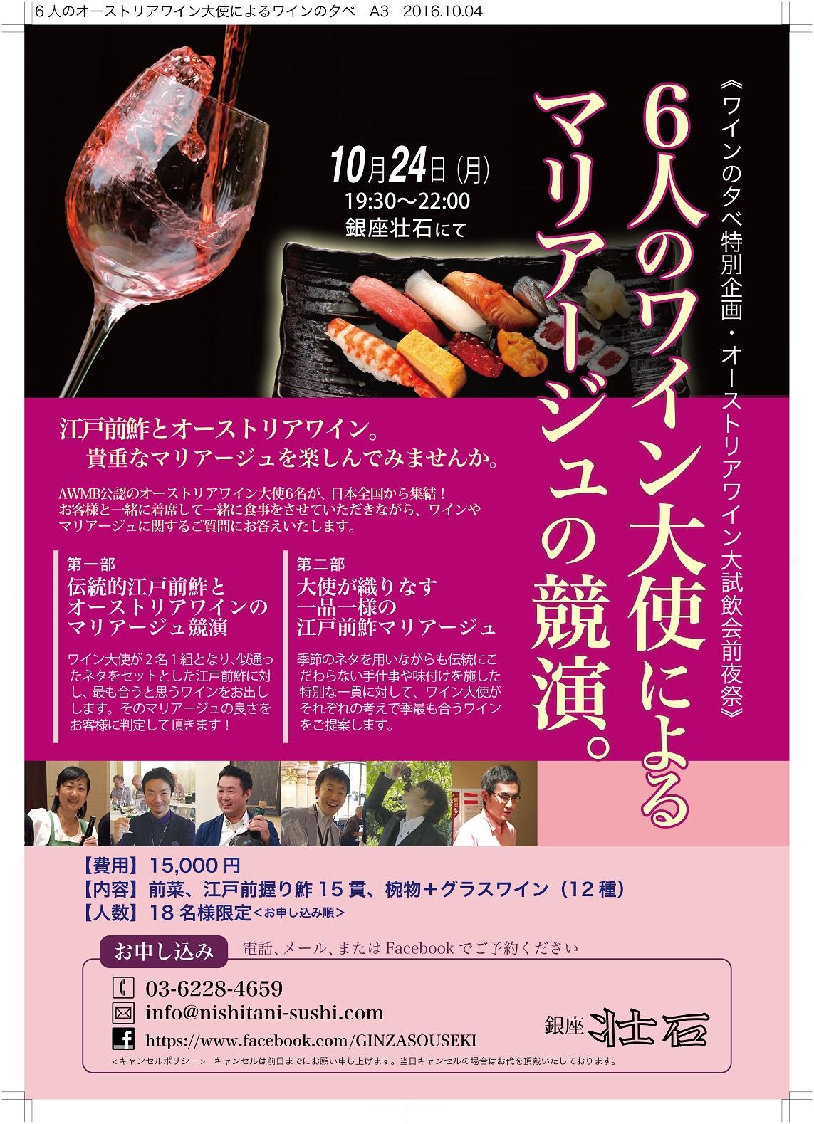 6人のワイン大使ワインの夕べポスター