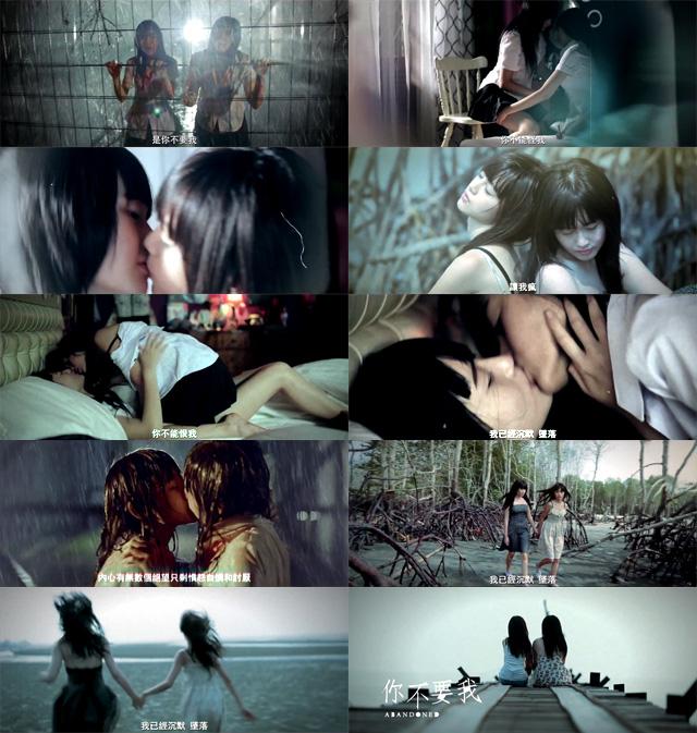 你不要我(Abandoned)ミュージックビデオ