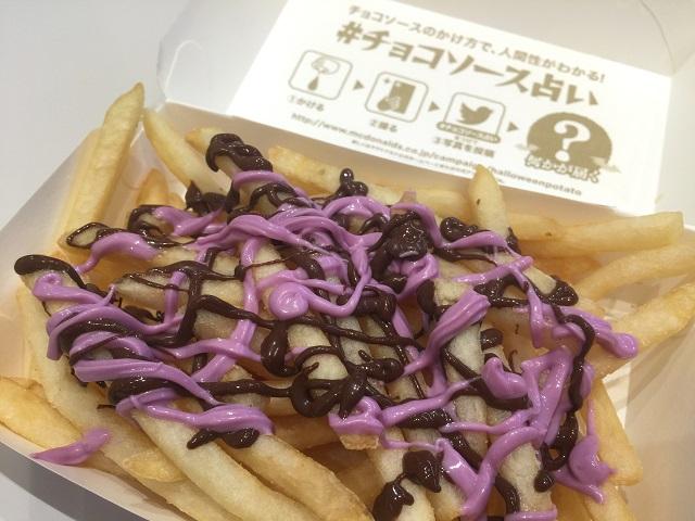 マクドナルド ハロウィン魔女ポテト 紫いもチョコソース2