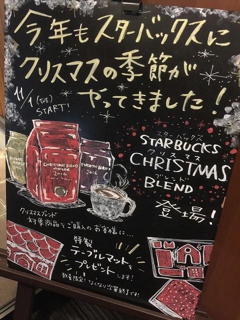 スターバックスコーヒージャパン 2016クリスマス1