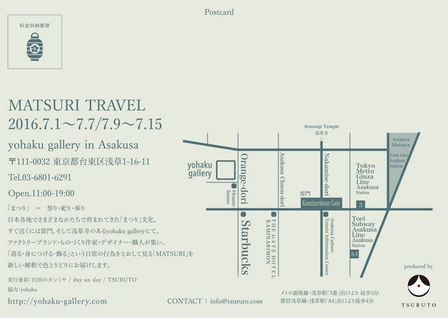 gallery yohaku 'matsuri'
