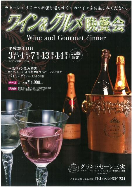 ワイン2016 (452x640)