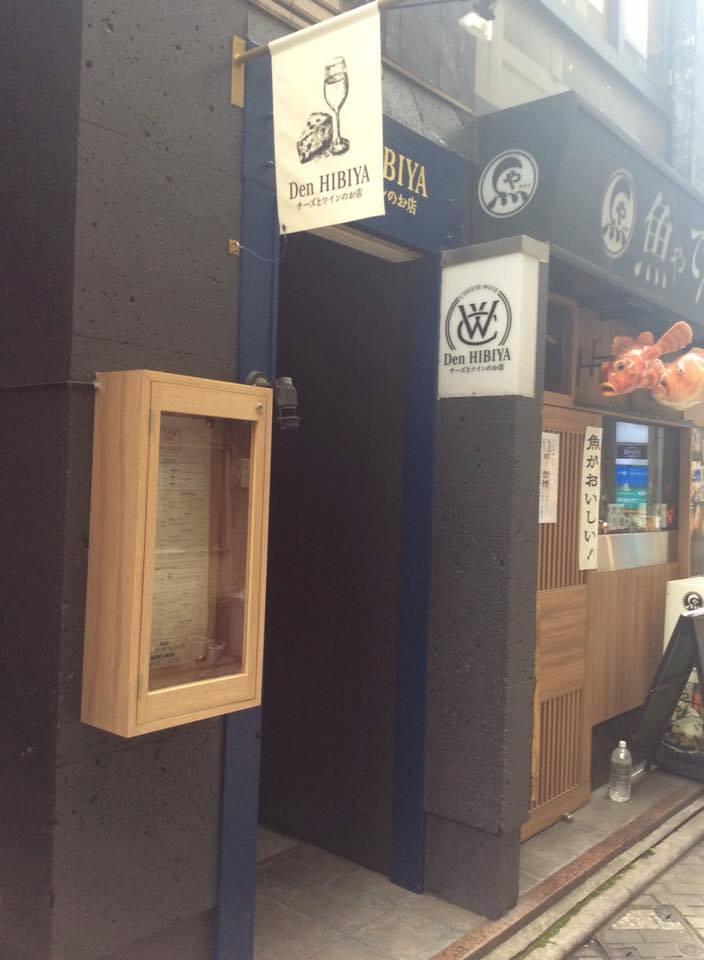 チーズとワインのお店Den日比谷様1