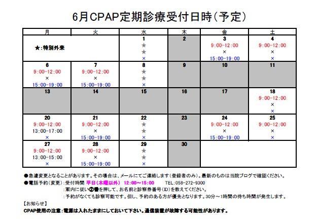 2016年6月CPAP定期診療受付日時③