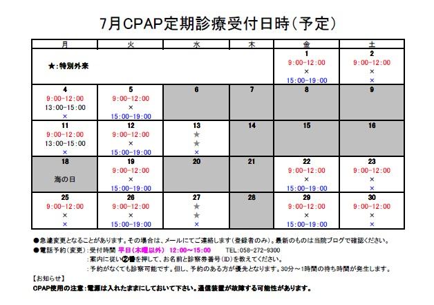 2016年7月CPAP定期診療受付日時