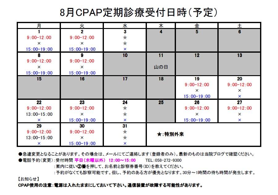 2016年8月CPAP定期診療受付日時
